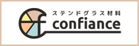 ステンドグラス材料 confiance コンフィアンス オンラインストア